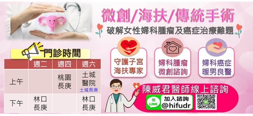 新北市立土城醫院 (土城長庚)婦產科門診資訊
