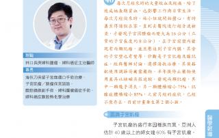 林口長庚子宮肌瘤的無創治療
