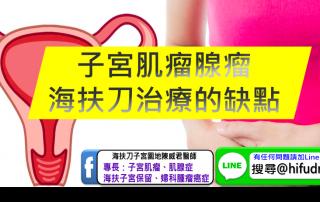 子宮肌瘤腺瘤海扶刀治療的缺點