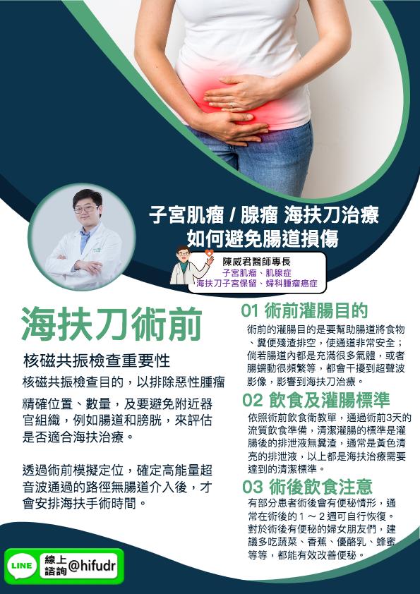 子宮肌瘤/肌腺症 海扶刀治療如何避免腸道損傷